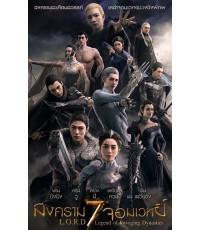 L.O.R.D (Legend of Ravaging Dynasties) (2016) [พากย์ไทย/จีน-บรรยายไทย] 1 Disc