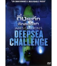 Deepsea Challenge (2014)  [พากย์ไทย,อังกฤษ/บรรยายไทย] 1 Discs