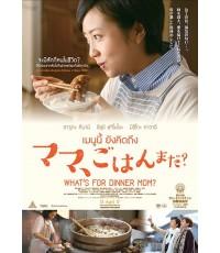 What\'s For Dinner, Mom (2016) เมนูนี้ ยังคิดถึง [พากย์ไทย/ญี่ปุ่น-บรรยายไทย] 1 Disc