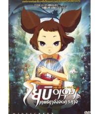 Yobi,The Five Tailed Fox [2007] [พากย์ไทย-เกาหลี/บรรยายไทย] 1 Disc