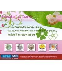 ต้อนรับปีใหม่ ด้วยขนมไทย ๆ กับบ้านขนมไทย