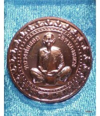 แรงสุดขีด เหรียญมหาลาภ หลวงพ่อลออ วัดหนองหลวง เนื้อทองแดง มีหมายเลขที่ขอบเหรียญ พร้อมกล่อง
