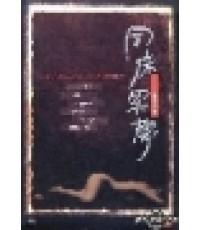 Sambed  6 แผ่น ซับไทย หนังติดเรดอาร์
