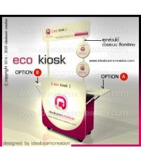 ECO KIOSK (คีออสประหยัด ดีไซน์สวย) ออกแบบ inkjet ให้ฟรี !!! ราคาหมื่นต้นๆ