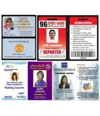 บัตรพลาสติก บัตรพีวีซี Pvc Card บัตรพนักงาน บัตรสมาชิก บัตรนักเรียน บัตรนักศึกษา Offset Inkjet