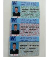บัตรพนักงาน บัตรพลาสติก บัตรพีวีซี Pvc Card บัตรสมาชิก บัตรส่วนลด โทร.0818112040