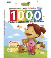 พจนานุกรมภาพ 1,000 คำศัพท์และประโยค
