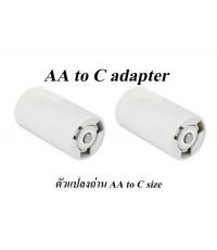 ตัวแปลงถ่าน AA to C size พลาสติกแข็ง อย่างดี แพค 2 ชิ้น