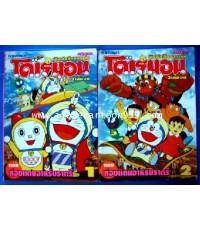 โดเรม่อน ตอน ท่องแดนอาหรับราตรี 2 เล่มจบ ภาพสีทั้งเล่ม+ รูปเล่มใหญ่กว่าปกติ (Fujiko F Fujio)