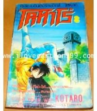 โคทาโร่ รุ่นพิมพ์เก่า (ผลงานจาก TATSUYA HIRUTA : ทัชซึยะ ฮิรุตะ)