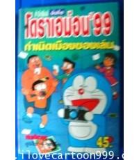 โดเรม่อน ปี 99  ตอน กำเนิดเมืองของเล่น (โดย Fujiko F Fujio ผู้เขียน ตำรวจกาลเวลา,นินจาฮาโตริ)