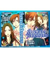 สืบสยองโรงเรียนหลอน เล่ม 1 - 2 (BY SAITOH  MISAKI)