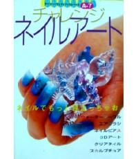 หนังสือแบบเพ้นท์เล็บจากญี่ปุ่น (ภาพสีกระดาษอาบมันอย่างดี แบบเล็บหลากหลายไม่ซ้ำกัน