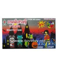 เกมกล่อง เกมเศรษฐีฮาโลวีน Monopoly Game