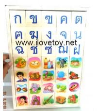 ของเล่นไม้ ก-ฮ เรียนรู้เรื่องตัวอักษรไทย งานดี น่าเล่นจริงๆ