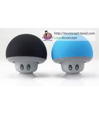 ลำโพงบลูทูธเห็ด (Mushroom Mini Bluetooth Speaker)