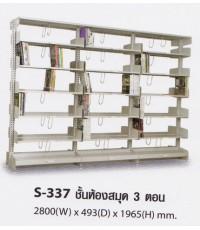 ชั้นวางหนังสือในห้องสมุดแบบ 3 ตอน รุ่น S-337