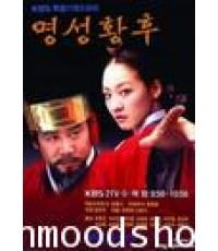The Last Empress (เมียงซอง จักรพรรดินีที่โลกลืม) 31 แผ่นจบ[124 ตอนจบ] พากษ์ไทย อัดทีวี