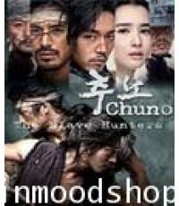 แทกิล ยอดพยัคฆ์นักล่า / The Slave Hunters 8 DVDจบ มาสเตอร์ [พากย์ไทย+บรรยายไทย] ไม่ลดบิต