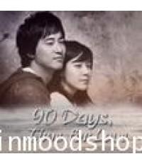 90 Days Time for Love 90 วันขอเพียงฉันได้รักเธอ V2D 3 แผ่น บรรยายไทย