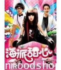 Hi My Sweet Heart หวานใจนายหัวเห็ด +Special 6 DVD ลดบิต Zone 3 ซับไทย by DoraStudio