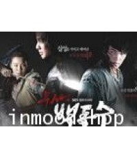 Warrior Baek Dong Soo 8 DVD+1 SF+5 MV ลดบิต ซับไทย (Modified By TokiToki)