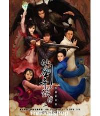 เซียนกระบี่พิชิตมาร ภาค 3 [Chinese Paladin 3 (2009)] 8 แผ่นจบ (37 ตอนจบ) [บรรยายไทย]