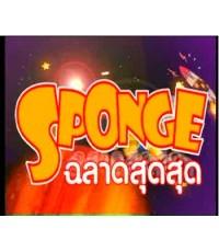 Sponge ฉลาดสุดๆ 6 แผ่น 24 ตอน [ตอนใหม่ล่าสุด..พากย์ไทย]