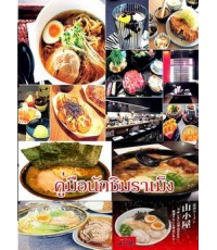 คู่มือนักชิมราเม็ง 2 DVD (11 ตอน) พากษ์ไทย