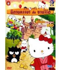 Hello Kitty นิทานหรรษา กับ ซานริโอ 6 DVD [พากย์ไทย]