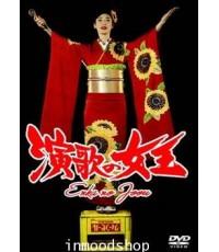 Queen of Enka / Enka no Joou [ทางสู่ฝัน ราชินีเสียงทอง] 4 แผ่นจบ พากษ์ไทย อัดจากทรู