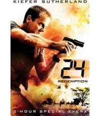 24 Redemption : 24 รีเด็มชั่น ปฏิบัติการพิเศษ 24 ชม.วันอันตราย [Sub Thai] 1 DVD Master Zone 3