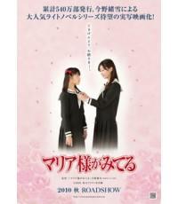 Maria Sama Ga Miteru 1 DVD [JP] บรรยายไทย [โฮโนกะ มิกิ, ฮารุ]