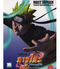 Naruto Shippuden 3 Twelve Guardian Ninja / นารูโตะ ตำนานวายุสลาตัน สิบสองนินจาผู้พิทักษ์ 4 แผ่น