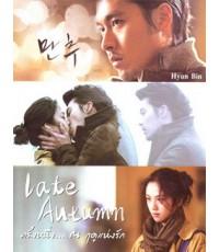 Late Autumn (2010) : ครั้งหนึ่ง...ณ ฤดูแห่งรัก [KR] [พากย์ไทย+บรรยายไทย]