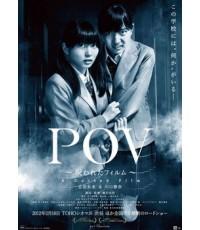 POV ~Norowareta Film~ 1 DVD [JP] [บรรยายไทย]