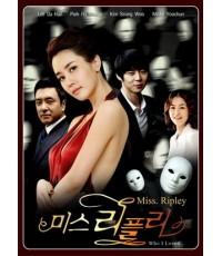 Miss Ripley เล่ห์รักลวงหลอก 4 DVD ลดบิต[พากย์ไทย+ซับไทย] Modified ภาพHDTV ซับไทย RU INDY พากษ์ไทยทรู