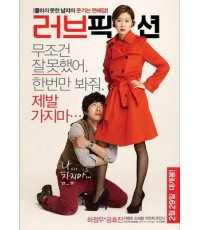 Love Fiction 1 DVD ซับไทย RU INDY [ฮาจองวู, กงฮโยจิน]