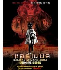 Chernobly Diaries: เชอร์โนบิล เมืองร้าง มหันตภัยหลอน [พากษ์ไทย+บรรยายไทย]