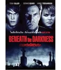 Beneath The Darkness : เกมหวีดจิตวิปริต [พากษ์ไทย+บรรยายไทย]