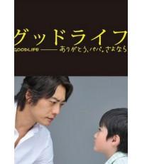 Good Life (Arigato,Papa. Sayonara) 3 แผ่นจบ ซับไทย [โซริมาจิ ทาคาชิ, เอกุระ นานะ]