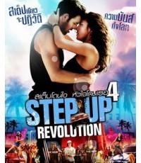 Step Up 4 : Revolution (2012) สเต็บโดนใจ หัวใจโดนเธอ 4 [พากษ์ไทย+บรรยายไทย]