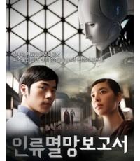 Doomsday Book : บันทึกสิ้นโลก จักรกลอัจฉริยะ [KR] [พากษ์ไทย+บรรยายไทย]