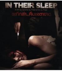 In Their Sleep : ระทึกล่า คืนชะตาขาด [พากย์ไทย+บรรยายไทย]