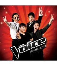 The Voice ThaiLand Season 1 / 8 แผ่นจบ
