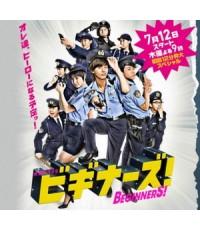 Beginners! 5 DVD ซับไทย [ไทสุเกะ ฟุจิกาวะ, ฮิโรมิสึ คิตายามะ]