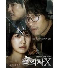 Perfect Number (Suspect X) (2012) [KR] [บรรยายไทย] เรียวซึงบอม, ลีโยวอน