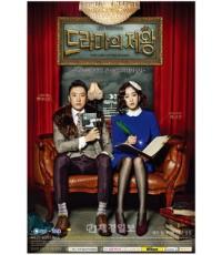 King Of Drama 5 DVD ลดบิต ซับไทย RU INDY