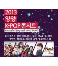 2013 Yangyang K-POP Concert (2013.03.02) 1 dvd *ภาพ 720p*