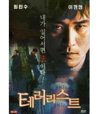 The Terrorist (1995) : คนหมาบ้าเกิดมาดุ [พากย์ไทย]